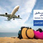 بیمه مسافرتی بیمه سامان کامرانیه